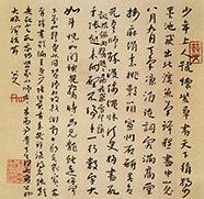 八大山人 書法作品