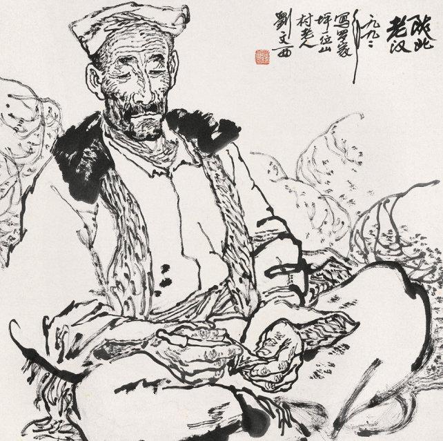 刘文西 陕北老农