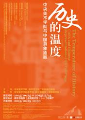 中央美术学院与中国具象油画展览