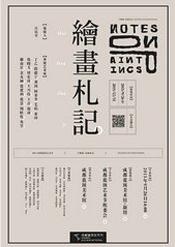 """""""2015成都蓝顶艺术节""""主题展《绘画札记》"""