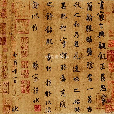 邓小南谈宋代书法作品与政令文书