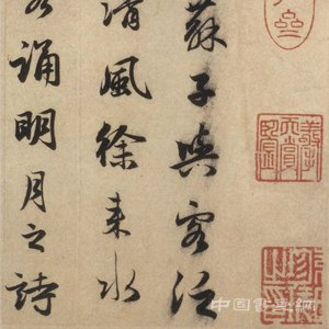 赵孟頫 《前赤壁赋》