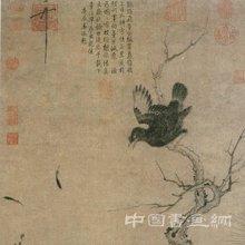 赵佶 氍鸽图轴
