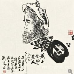 刘文西 黄土地的老农