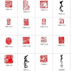 李可染书法篆刻作品
