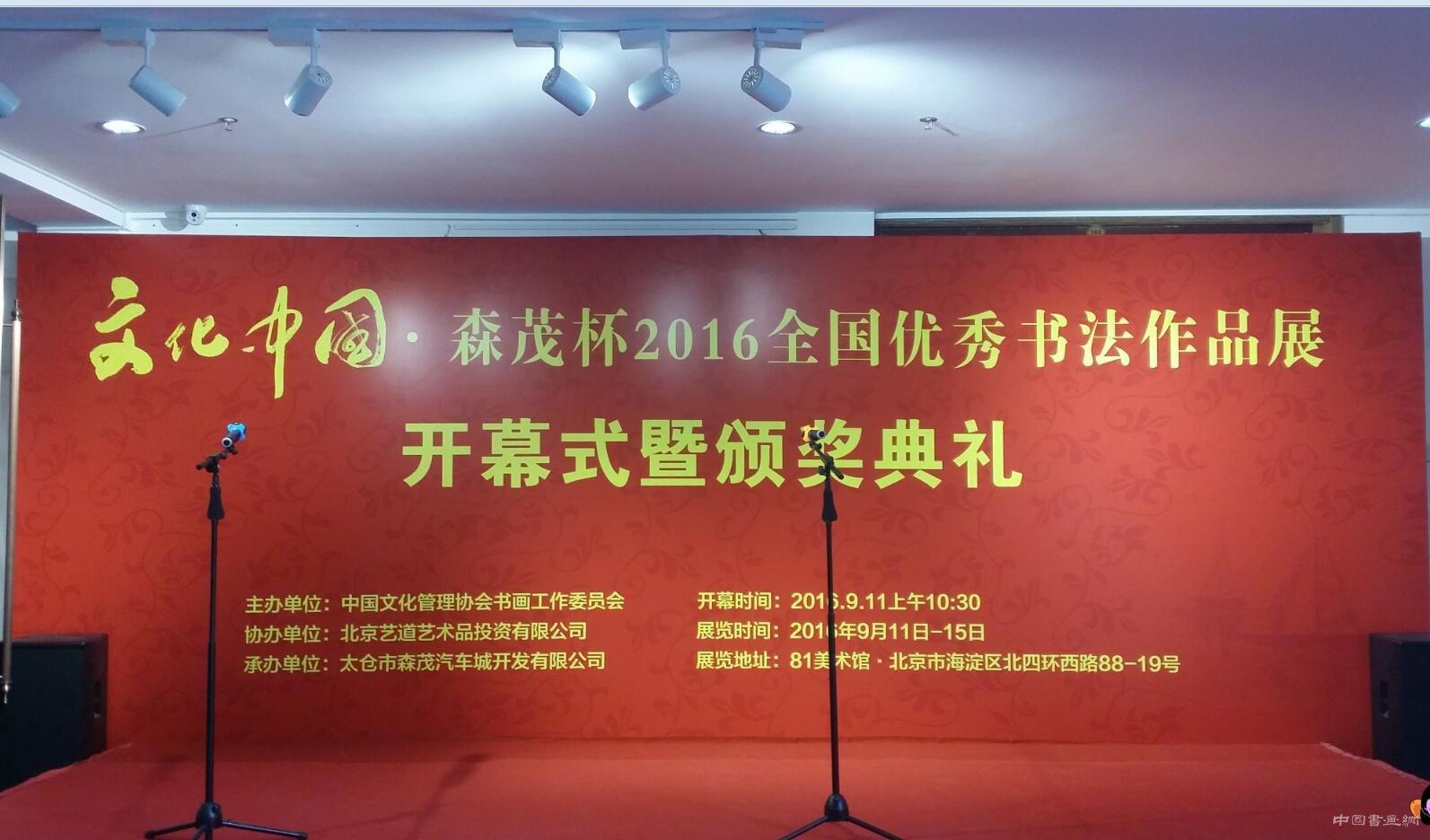 """<b>""""文化中国•森茂杯""""2016全国优秀书法作品展开幕式暨颁奖典礼在81美术馆举办</b>"""