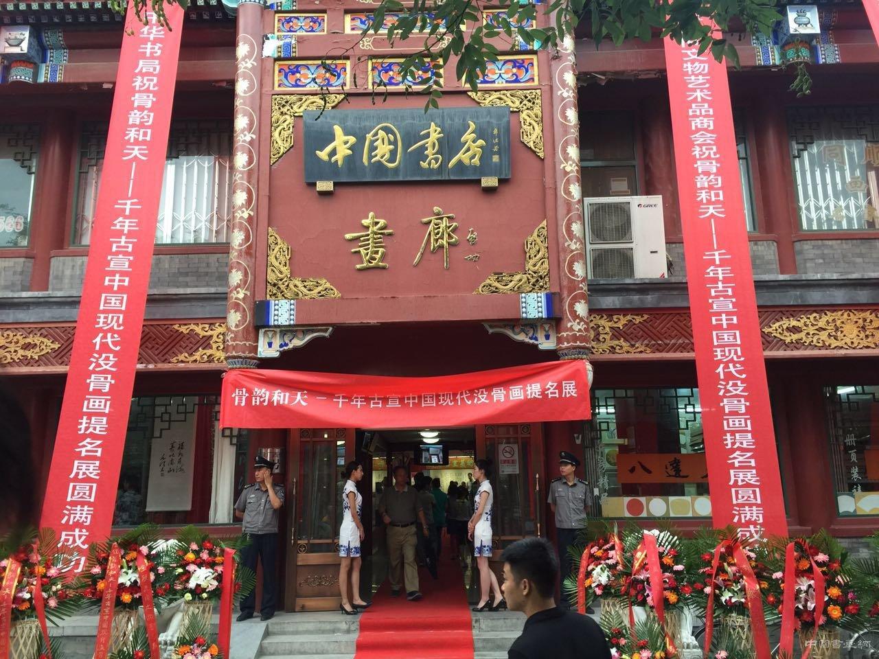 <b>骨韵和天—千年古宣中国现代没骨画提名展开幕</b>