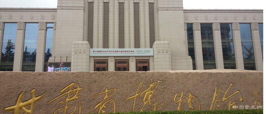 甘肃省博物馆有哪些镇馆之宝