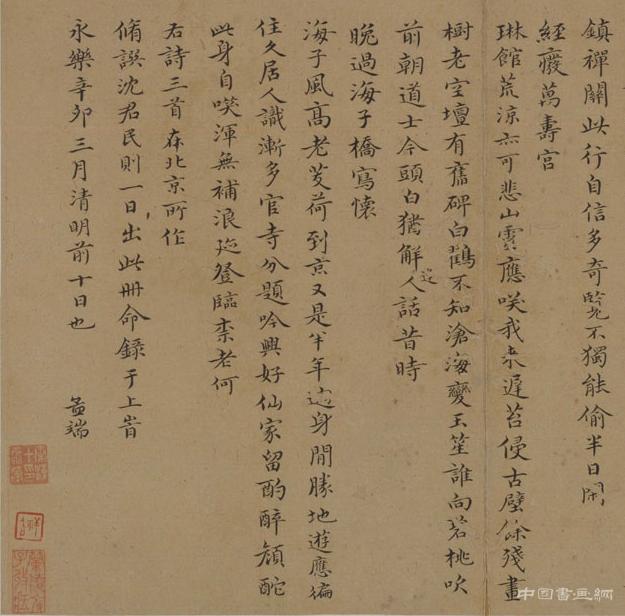 端劲清雅王绂小楷赏析