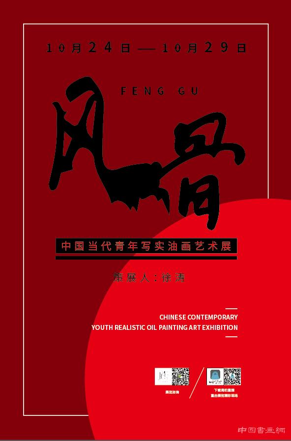 "<strong>""风骨""中国当代青年写实油画艺术展即将在山</strong>"
