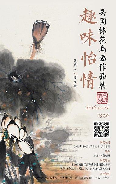 <b>《趣味怡情——吴国林花鸟画作品展》在庐灵文化艺术空间隆重开幕</b>