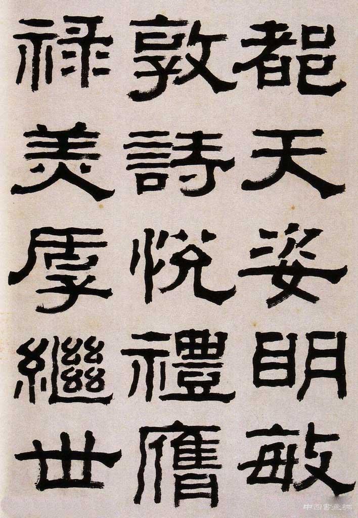 《清杨见山临汉西狭颂隶书真迹》_艺术文化
