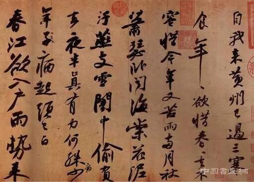 苏轼书法的境界
