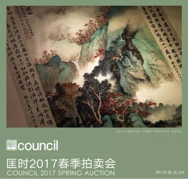 匡时2017春季bodog博狗娱乐登录将于5月31日至6月4日举行