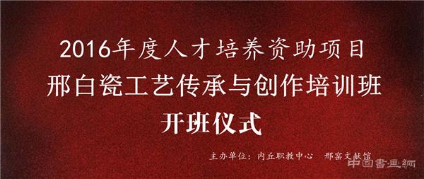 """<b>2016年度国家艺术基金人才培养资助项目 """"邢窑白瓷工艺传承与创作培训班""""开</b>"""