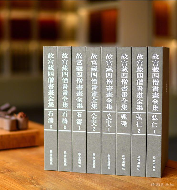 <b>《故宫藏四僧书画全集》惠友发售</b>