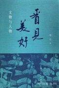 新书 | 郑岩:《看见美好:文物与人物》