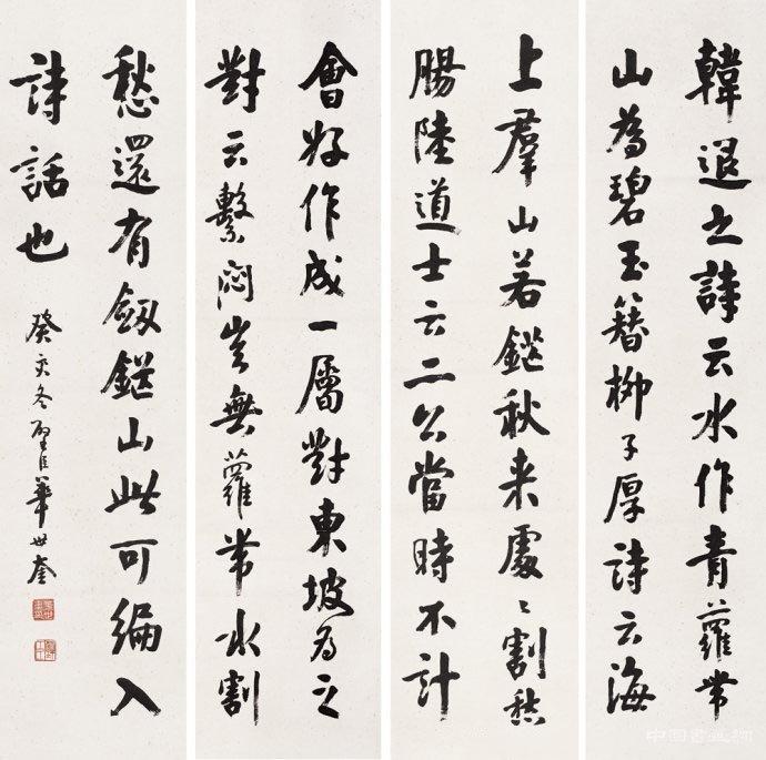 華世奎:為清廷書寫退位詔書的書法家