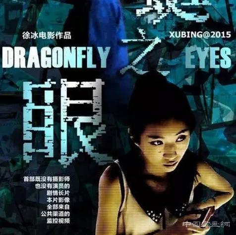 [关注]国际影评人解读徐冰《蜻蜓之眼》