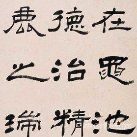 杨岘隶书欣赏