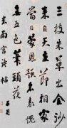<b>浑厚敦实的刘墉书法</b>