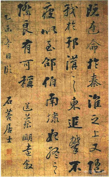 浑厚敦实的刘墉书法