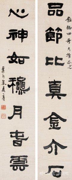 朱彝尊生平及其书法艺术