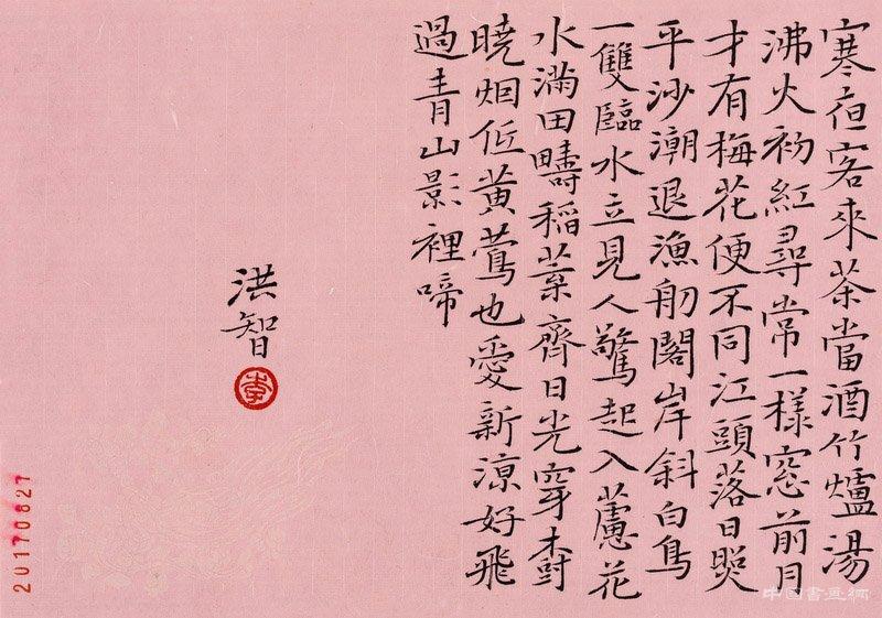 相看两不厌――李洪智、范治斌书画联展开幕