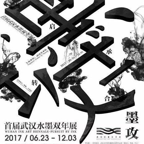 <b>首届武汉水墨双年展:当下,水墨何以攻?</b>