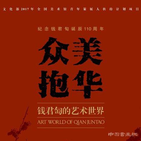 <b>钱君匋朋友圈的秘密:与吴昌硕、于右任、鲁迅的交集</b>