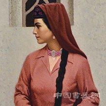 靳尚谊最后的《塔吉克姑娘》