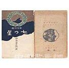 <b>日本近代的书籍装帧:融汇日、中、西洋风格的黄金时代</b>