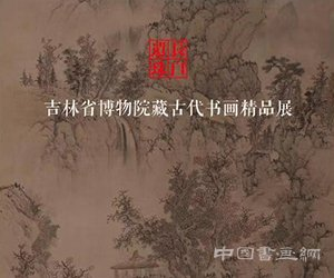 <b> 吉林省博物院藏古代书画展 苏轼真迹受热情追捧</b>