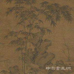 李衎双钩竹轴