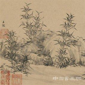 王绂云根丛篠图页