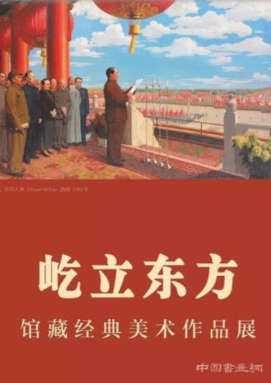 """国家博物馆""""屹立东方""""馆藏经典美术作品展"""