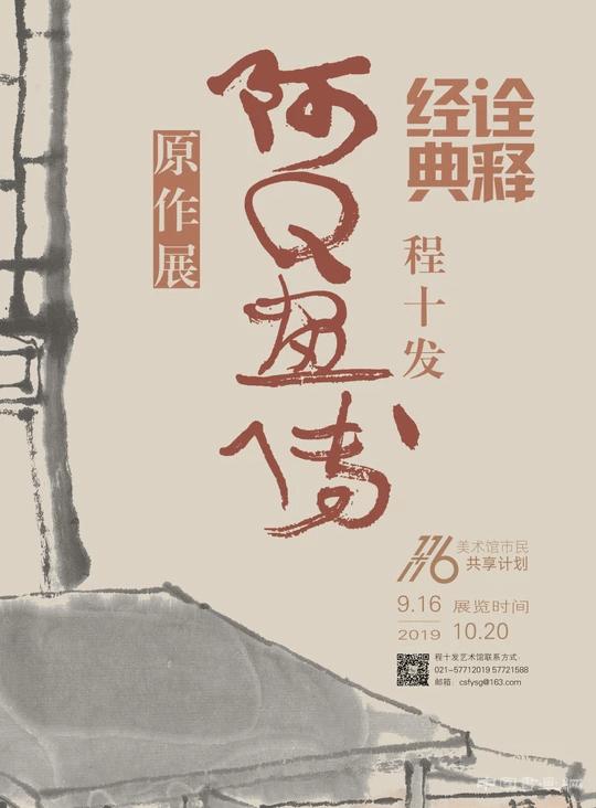 """<b>庆祝新中国成立70周年""""时代心象""""中国画名家作品邀请展</b>"""