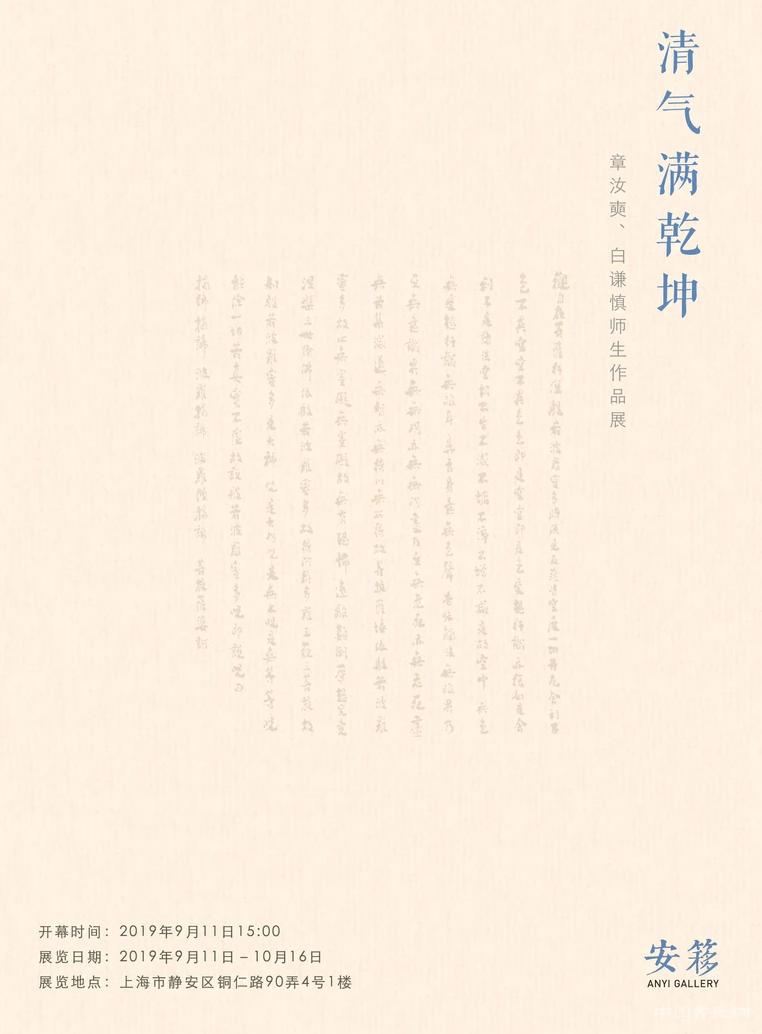 """""""清气满乾坤""""章汝奭、白谦慎师生作品展"""