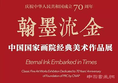 <b>迎国庆亮家底:中国国家画院经典美术作品展二</b>