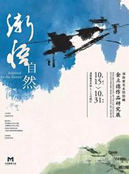 """<b>""""渐悟 自然""""刘海粟美术馆馆藏金立德作品研究展</b>"""