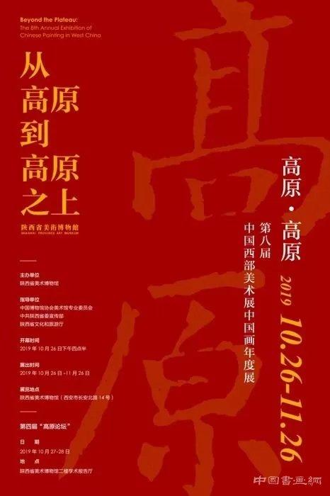 """<b>""""高原·高原""""第八届中国西部美术展中国画年度展</b>"""