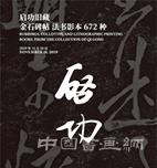 中国嘉德 2019年秋季拍卖会