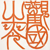<b>書寫的意志:劉彥湖的書法</b>