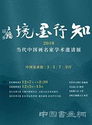 <b>知行墨境——当代中国画名家学术邀请展</b>