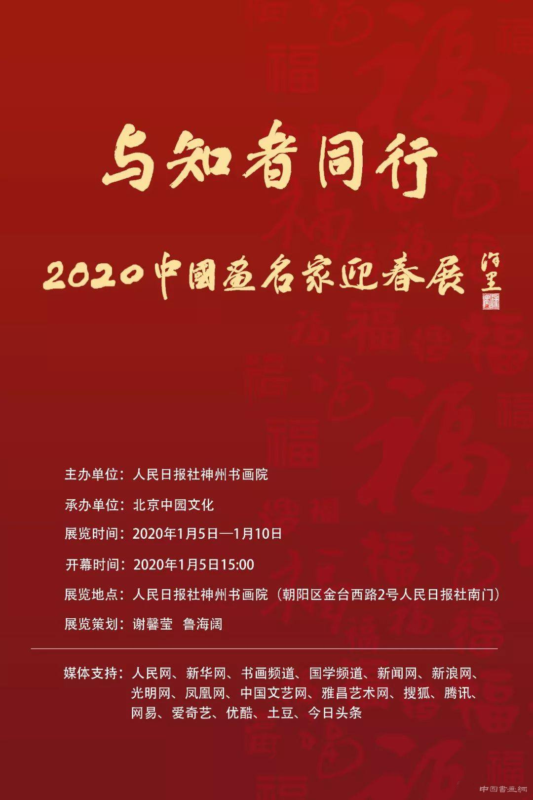与知者同行——2020中国画名家迎春展