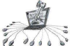 网络拍卖逆势高速增长