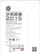 2015艺术深圳 将于9月17日亮相深圳会展中心