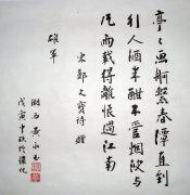 黄永玉 书法作品