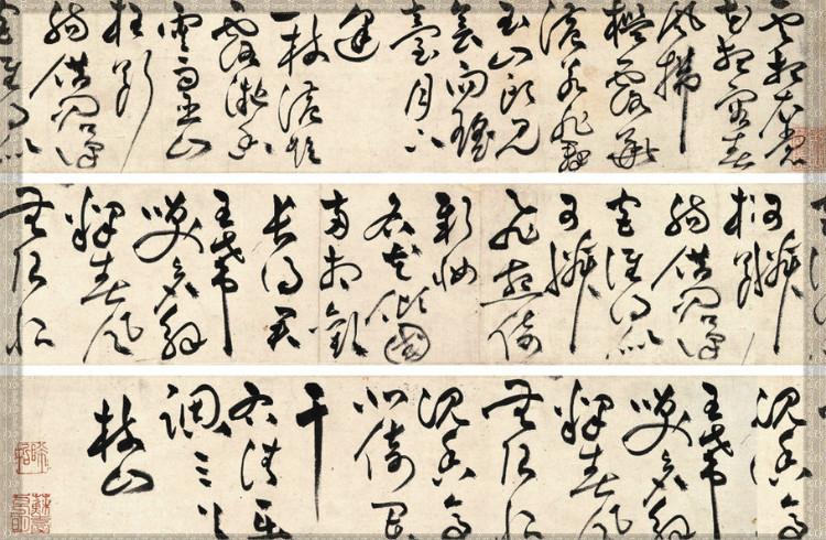 祝允明书法 - 中国书画网