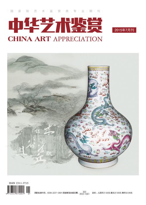 中华艺术鉴赏